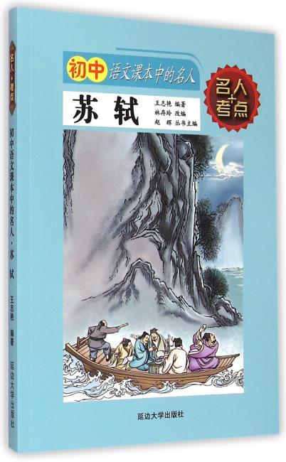 初中语文课本中的名人·苏轼