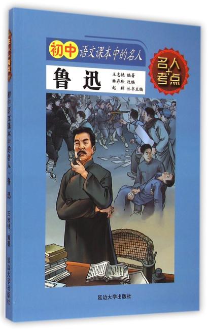 初中语文课本中的名人·鲁迅