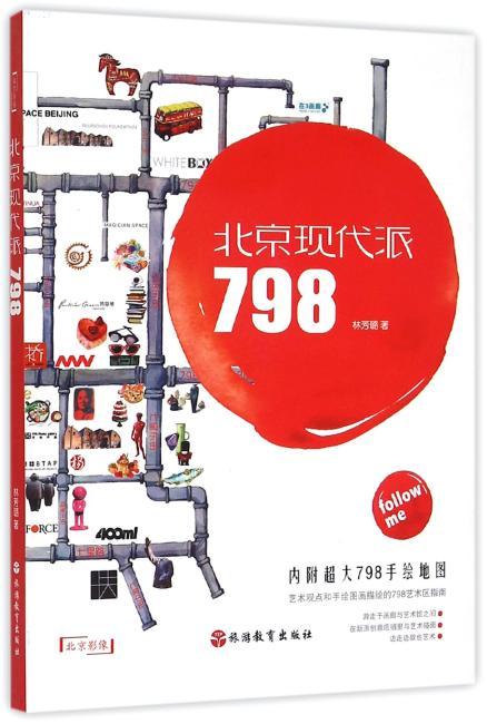 北京现代派——798