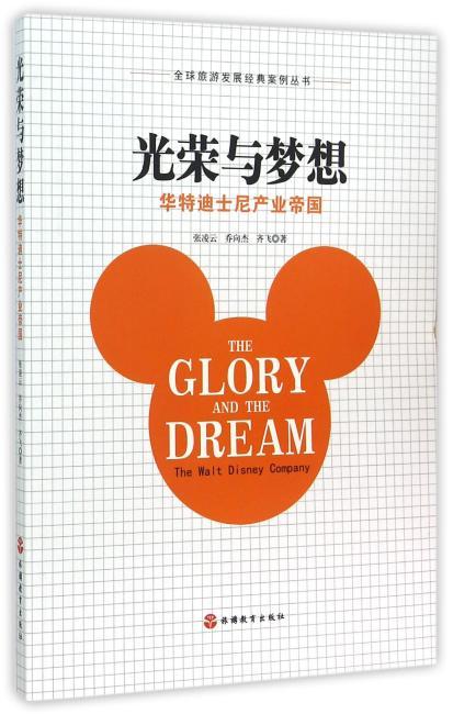 光荣与梦想:华特迪士尼产业帝国