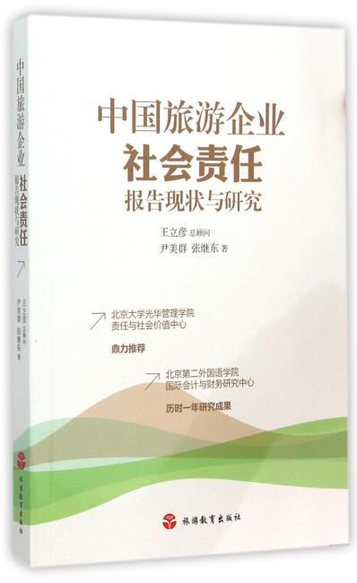 中国旅游企业社会责任报告现状与研究
