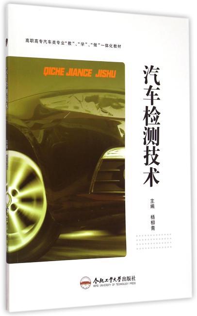 (高职高专汽车类专业系列教材)汽车检测技术