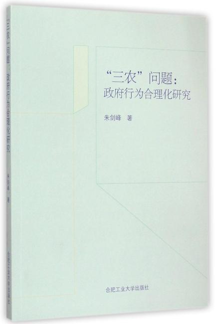 """""""三农""""问题:政府行为合理化研究"""