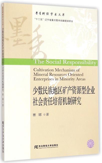 少数民族地区矿产资源型企业社会责任培育机制研究