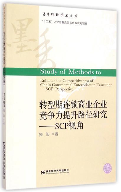 转型期连锁商业企业竞争力提升路径研究--SCP视角