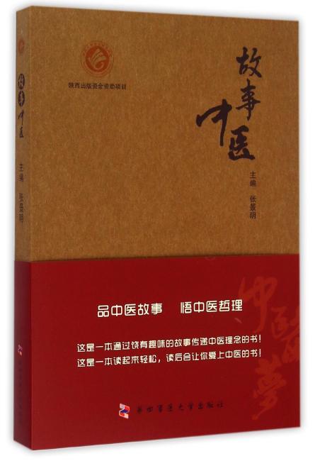 故事中医(陕西出版资金项目)