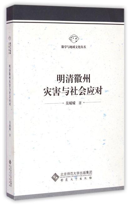 明清徽州灾害与社会应对