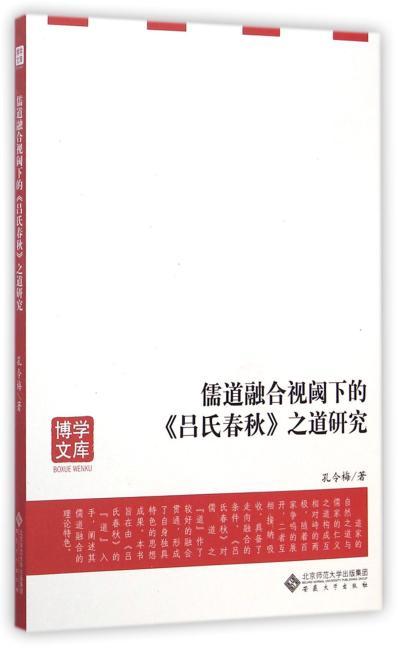 儒道融合视阈下的《吕氏春秋》之道研究