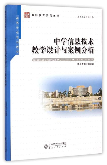 中学信息技术教学设计与案例分析