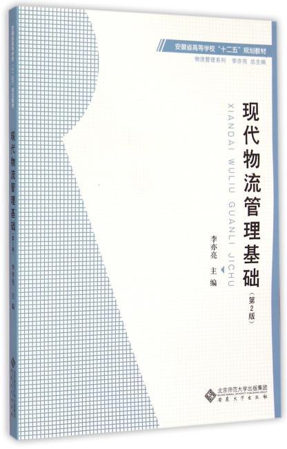 现代物流管理基础(第2版)