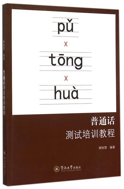 普通话测试培训教程