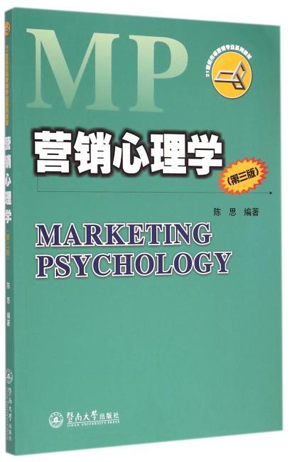 营销心理学(第三版)
