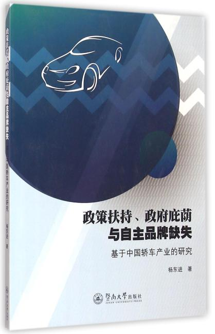 政策扶持、政府蔽萌与自主品牌缺失——基于中国轿车产业的研究