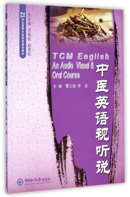 中医英语视听说