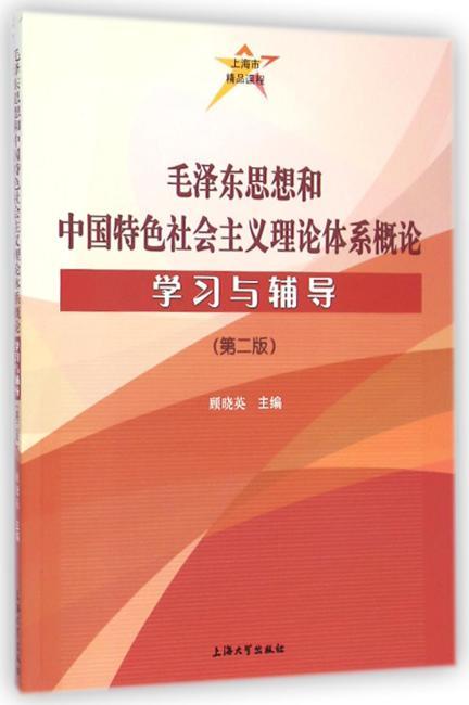毛泽东思想和中国特色社会主义理论体系概论学习与辅导(第二版)