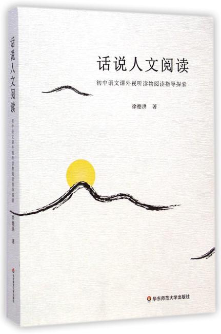 话说人文阅读: 初中语文课外视听读物阅读指导