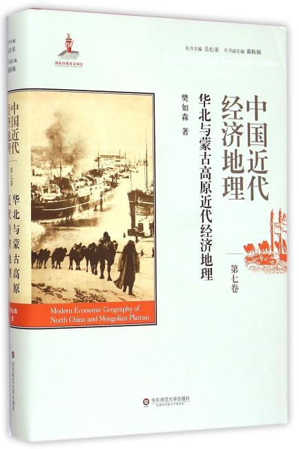 中国近代经济地理 第七卷 华北与蒙古高原近代经济地理