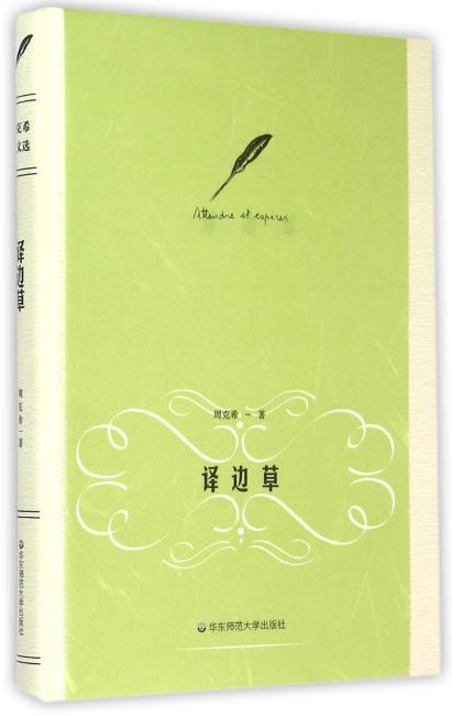 译边草(精装本)