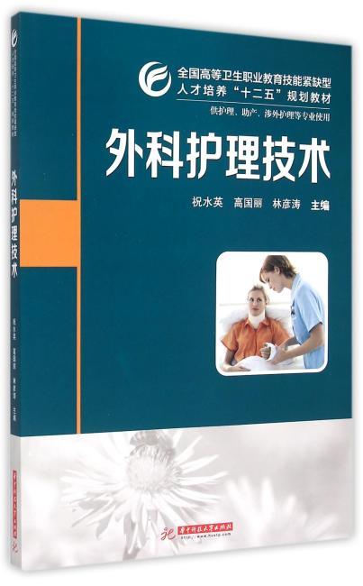 外科护理技术(祝水英)