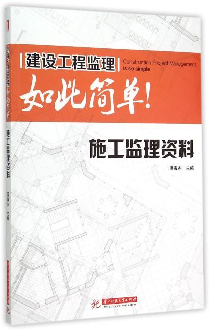 建设工程监理如此简单:施工监理资料