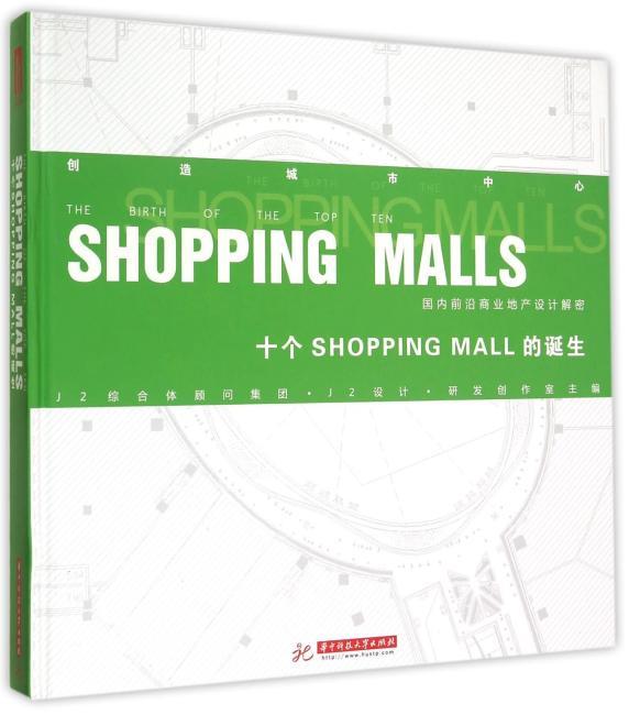十个shopping mall的诞生