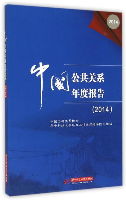 中国公共关系年度报告(2014)