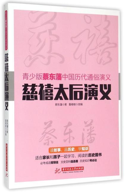 青少版蔡东藩中国历代通俗演义:慈禧太后演义