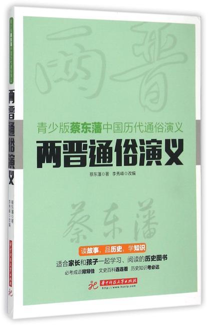 青少版蔡东藩中国历代通俗演义:两晋通俗演义
