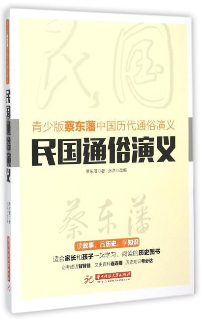 青少版蔡东藩中国历代通俗演义:民国通俗演义