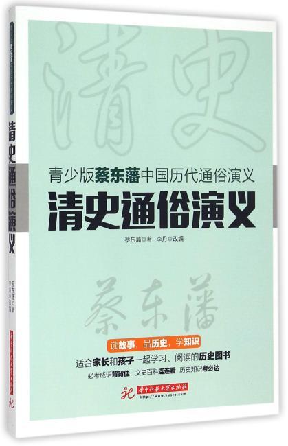 青少版蔡东藩中国历代通俗演义:清史通俗演义