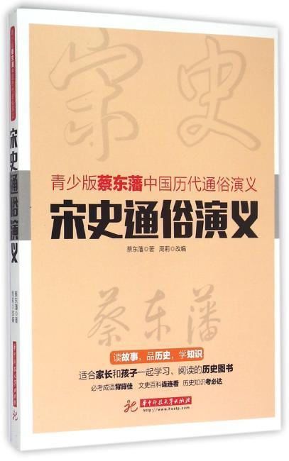 青少版蔡东藩中国历代通俗演义:宋史通俗演义
