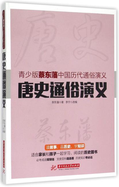 青少版蔡东藩中国历代通俗演义:唐史通俗演义