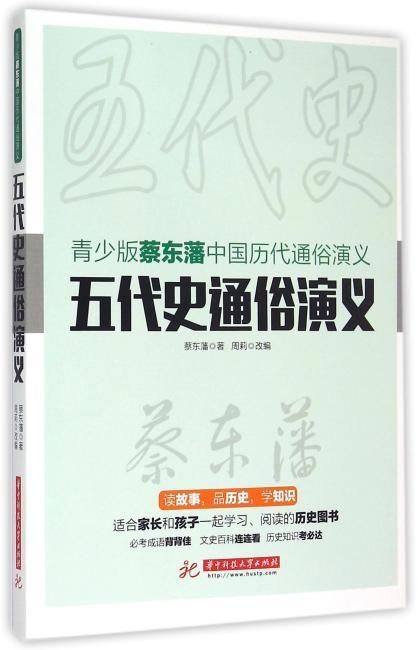 青少版蔡东藩中国历代通俗演义:五代史通俗演义