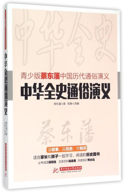 青少版蔡东藩中国历代通俗演义:中华全史通俗演义