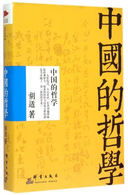 中国的哲学
