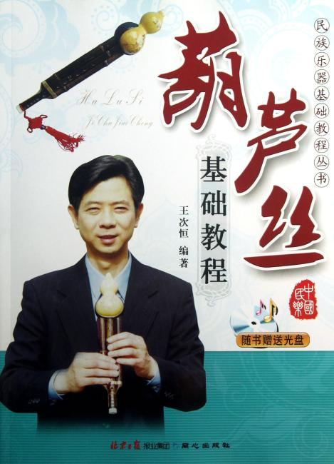 葫芦丝基础教程(随书附送光盘)