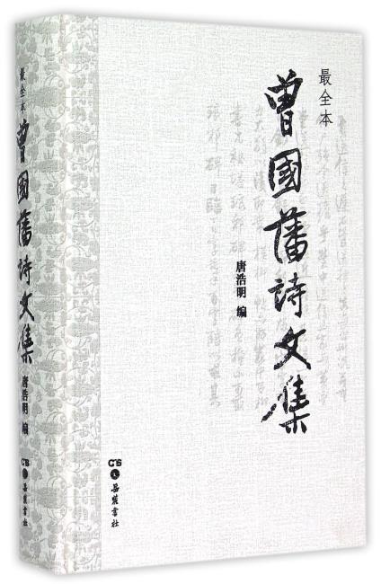 曾国藩诗文集(唐浩明先生权威整理,迄今为止最全最完整版本,精装珍藏版)