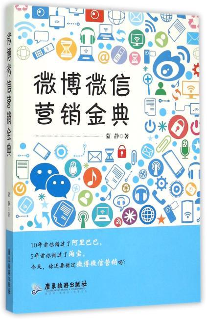微博微信营销金典