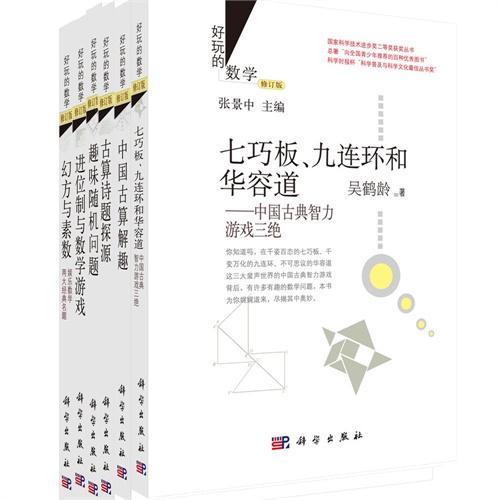 好玩的数学1(修订版)(套装共6册)
