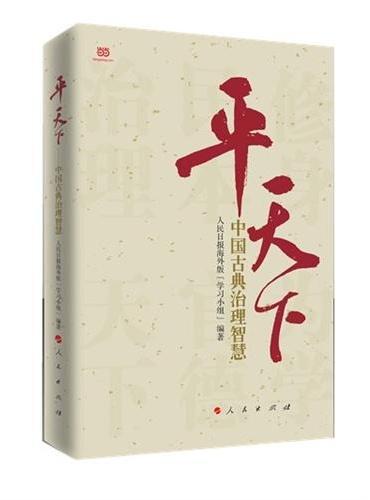 平天下:中国古典治理智慧--《习近平用典》姊妹篇(独家精装版)