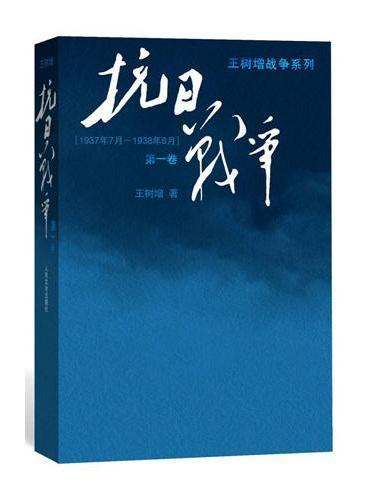 抗日战争 (第一卷) 王树增战争系列作品登顶之作!(共三卷)七十年,第一部属于全民族的《抗日战争》!