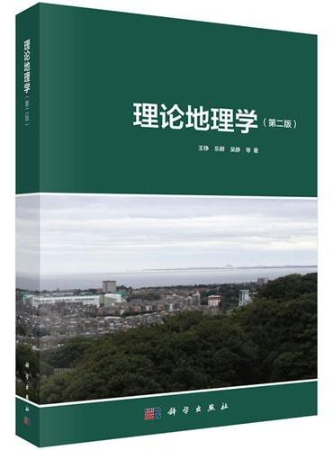 理论地理学(第二版)