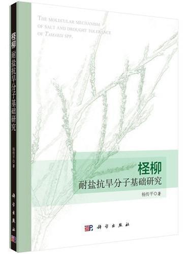 柽柳耐盐抗旱分子基础研究