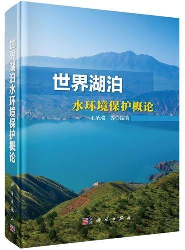 世界湖泊水环境保护概念