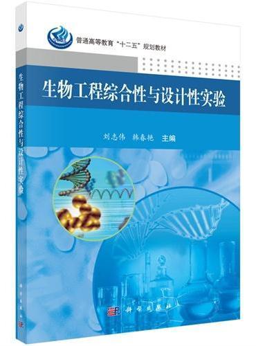 生物工程综合性与设计性实验