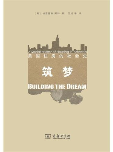 筑梦:美国住房的社会史