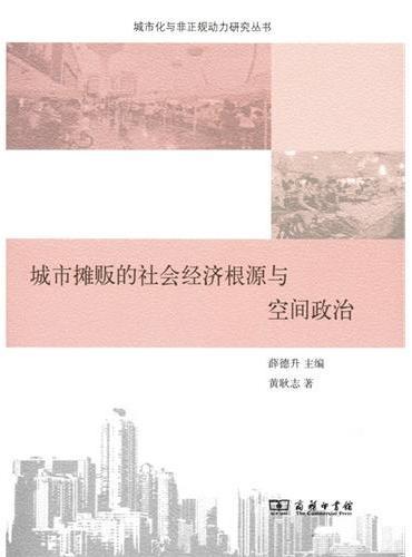 城市摊贩的社会经济根源与空间政治