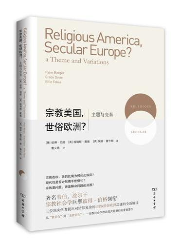 宗教美国,世俗欧洲?——主题与变奏