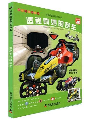 有趣的透视立体书—透视奇妙的赛车