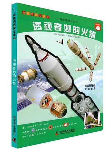 有趣的透视立体书—透视奇妙的火箭